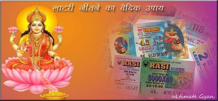 Lottery Jitne ka Upay