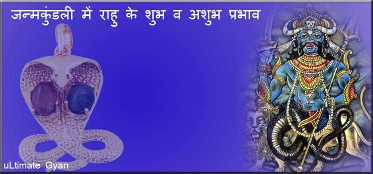 rahu ke ashubh prabhav