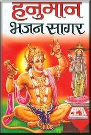 hanuman bhajan lyrics