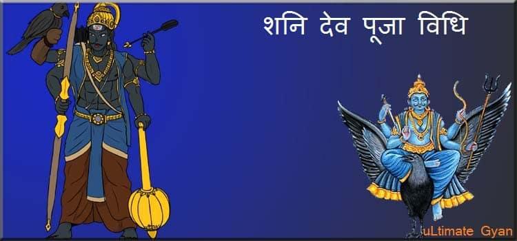 shani puja vidhi hindi