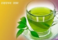 green tea ke labh