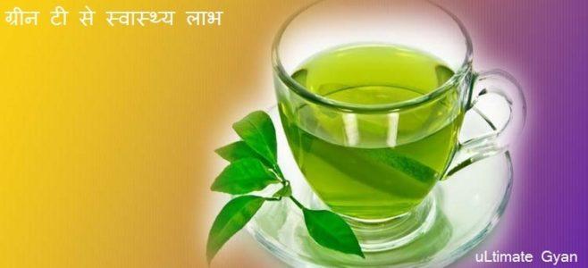 green tea ke labh
