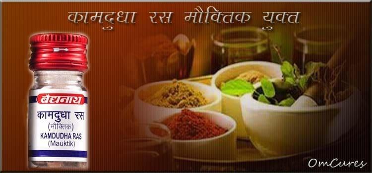 Kamdudha Ras in Hindi