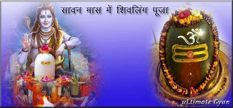 Sawan Me Shiv Puja