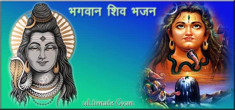 Shiv Ji Bhajan Lyrics