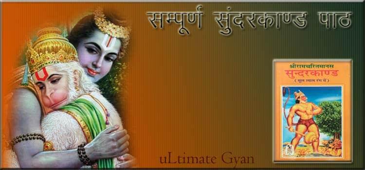 Sunderkand Path Lyrics in Hindi