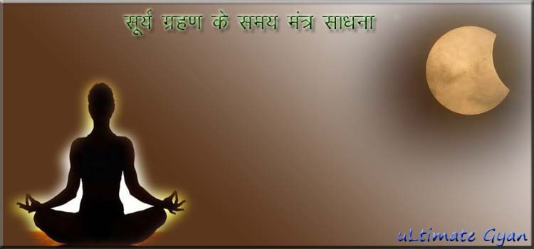 Surya Grahan Mantra Sidh