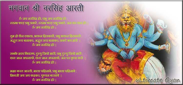 Bhagwan Narsingh Aarti
