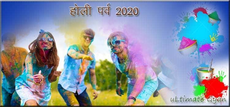 holi parv 2020