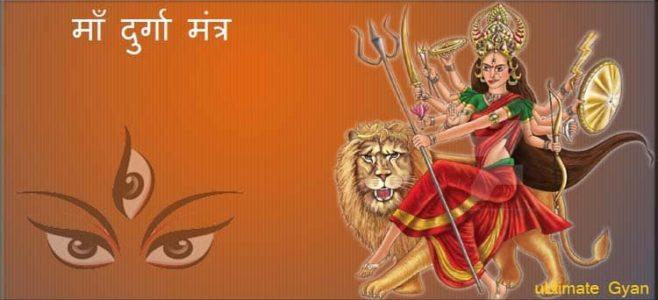 Maa Durga Mantra