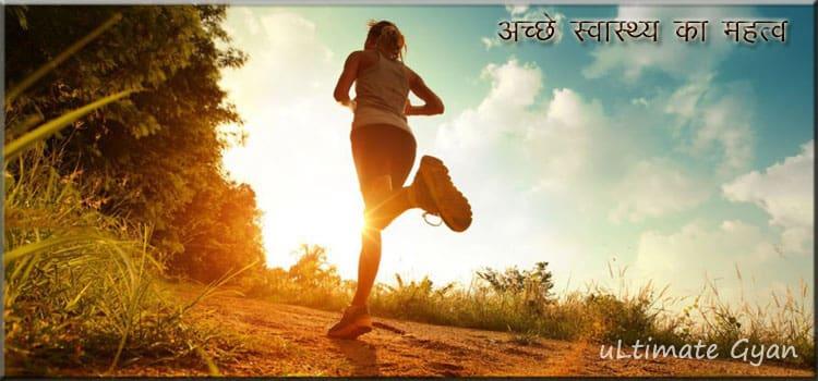 Acche Swasthya Ka Mahatva