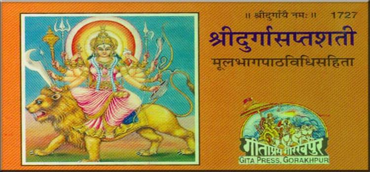 Durga Saptashati Path Vidhi