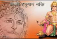 hanuman bhakti