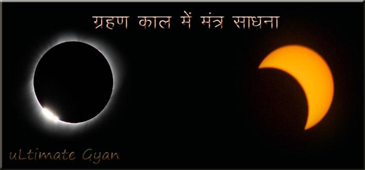 Surya Grahan Mantra Sadhana