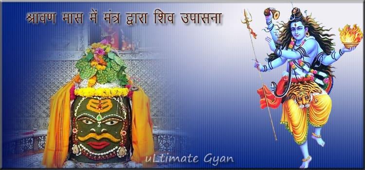 Shravan Shiv Mantra Puja