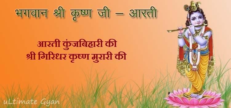 भगवान श्री कृष्ण जी की आरती