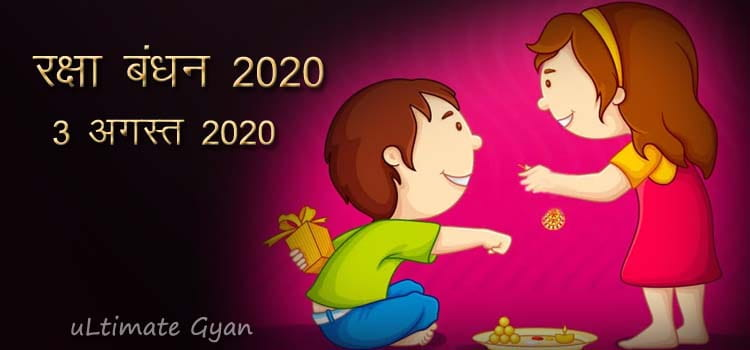 Raksha Bandhan 2020 Rakhi Shubh Muhurat