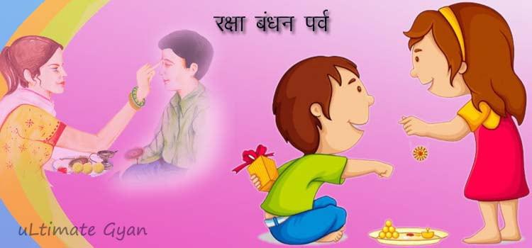 raksha bandhan par rakhi bandhne ka mantra