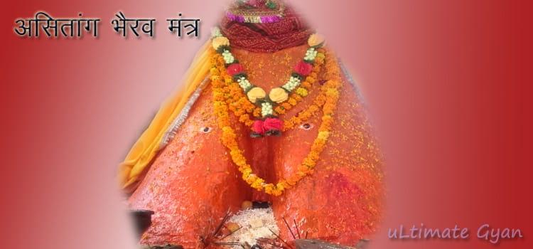 Asitang Bhairav Mantra