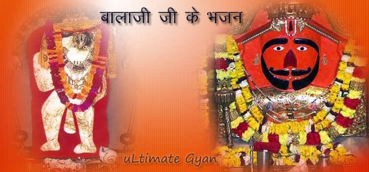 Balaji Bhajan Lyrics in hindi
