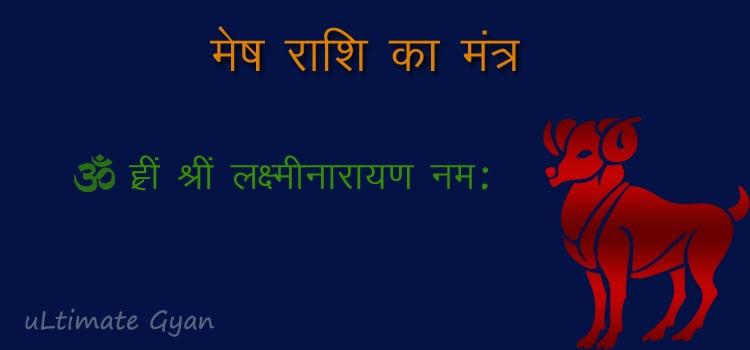Mesh Rashi Ka Mantra