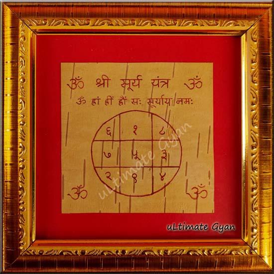 siddh surya yantra bhojpatra