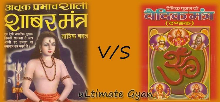 Vedic Mantra or Shabar Mantra