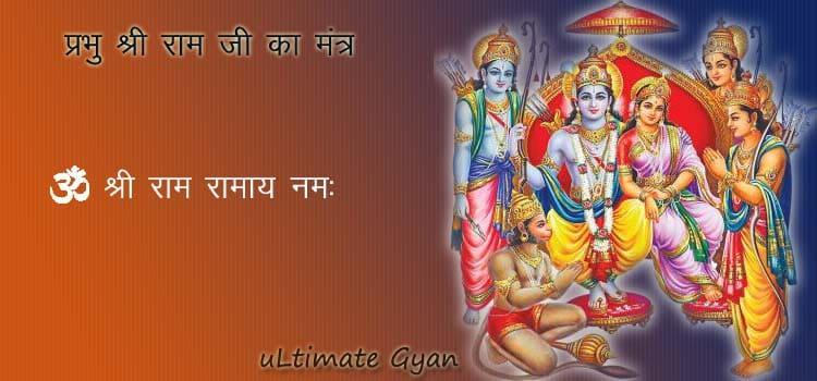 lord rama best mantra in hindi