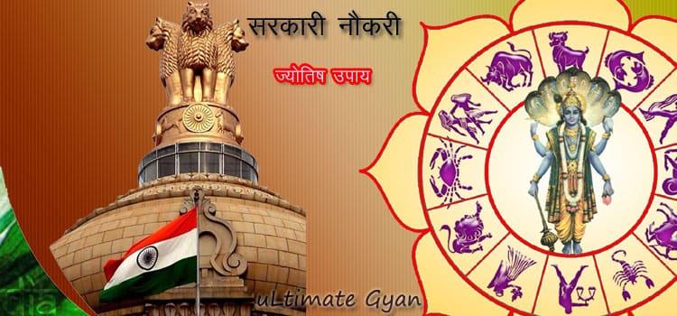 Sarkari Naukri Ke Jyotish Upay