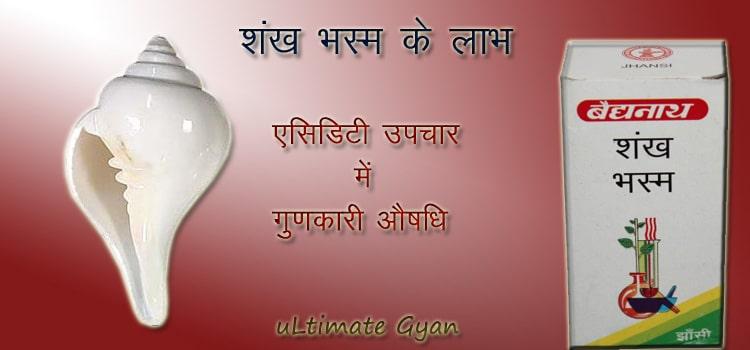 Shankh Bhasma Benefits in Hindi