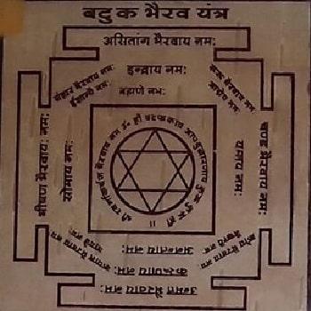 Batuk Bhairav Sidh Yantra