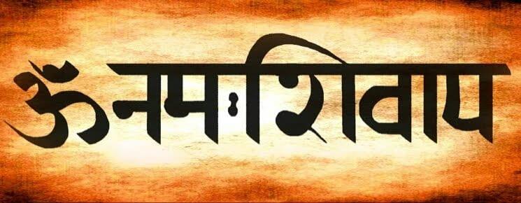Bhagwan Shiv ka Best Mantra